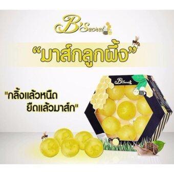 B'Secret Golden Honey Ballมาส์กลูกผึ้ง บี ซีเคร็ท กลิ้งแล้วหนืด ยืดแล้วมาส์ก1กล่อง(4ลูก/กล่อง)