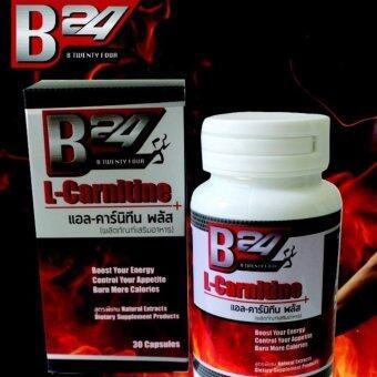 B24 L-Carnitine อาหารเสริมลดน้ำหนัก สำหรับคนลดยาก สลายไขมัน เร่งเผาผลาญ ปลอดภัย ไม่โยโย่ สารสกัดธรรมชาติ