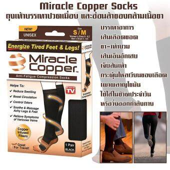 Miracle Copper Socks ถุงเท้าบรรเทาและบำบัดอาการปวดเมื่อยและอ่อนล้าของกล้ามเนื้อ เส้นเลือดขอด ขา-เท้าบวมระหว่างเดินทาง เส้นเอ็นอักเสบ เจ็บส้นเท้า Size S/M 1 คู่