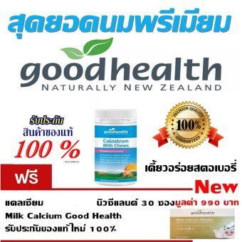 ของแท้100%จากบริษัทระดับพรีเมียมโคลอสตรุ้ม แบบเคี้ยวนมอัดเม็ดอร่อย รสสตอเบอรี่150 เม็ดแถมฟรีนมแคลเซียมผงGood Health 30 ซองGood Health Colostrum นมนิวซีแลนด์