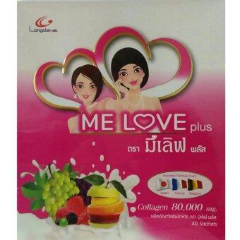 Me Love Collagen Plus มีเลิฟคอลลเจน พลัส ผลิตภัณฑ์เสริมอาหาร คอลลาเจน 1กล่อง (40 ซอง x 1 กล่อง)