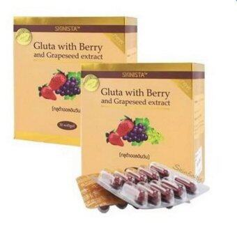 Harga Gluta All in One with Berry And Grapeseed Extract 30 ซอฟท์เจล (2 กล่อง)