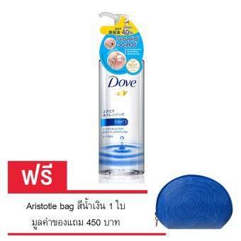 (ซื้อ DOVE ฟรี! กระเป่า) DOVE โดฟ ไมเซลล่าร์ วอเตอร์ เมคอัพ รีมูฟเวอร์ 235 ML. - ฟรี!!! Aristotle bag สีน้ำเงิน มูลค่า 450 บาท