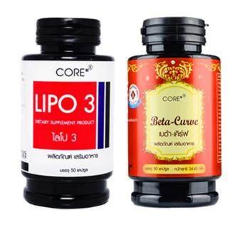 Lipo3 CORE ไลโป3 50 Capsule + Betacurve CORE เบต้าเคิร์ฟ 50 Capsule x 1 Set