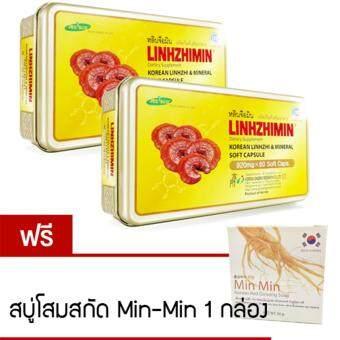 LINHZHIMIN หลินจือมิน เห็ดหลินจือสกัด 60แคปซูล/กล่อง x ( 2 กล่อง) แถมฟรี สบู่โสมสกัด Min-Min 1 กล่อง