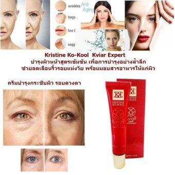 Kristine Ko-Kool Kviar Expert Eye Treatment ครีม คังเซน คริสติน โคคูล คาเวียร์ เอ็กซ์เพิร์ท อายทรีทเม้นท์ ครีมบำรุงกระชับผิว รอบดวงตา เติมเต็ม ร่องลึก ผลลัพธ์ใกล้เคียง โบท็อกซ์ 15g.
