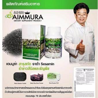 Aiyara Planet Aimmura ไอยรา แพลนเน็ต เอมมูร่า สารสกัดเซซามินจากงาดำ ช่วยลดปัญหาข้อเสื่อม ความดัน เบาหวาน บรรจุ 60 แคปซูล (1 กล่อง)