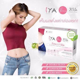 ไอยะ สลิม (IYA Slim Tokyo Plus) ผลิตภัณฑ์อาหารเสริมลดน้ำหนัก สกัดจากธรรมชาติ 100% (1 กล่อง x 15 แคปซูล)