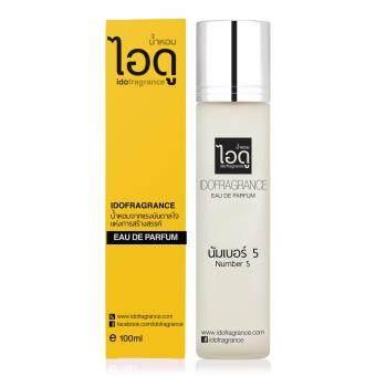 ไอดู น้ำหอม กลิ่นนัมเบอร์ 5 Number 5 Eau De Parfum 100ml by ido