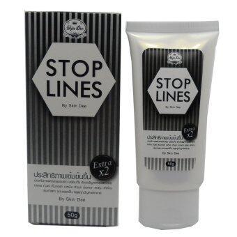 Stop lines Extra x2 ครีมสต๊อป ลาย ครีมรักษาปัญหาผิวแตกลาย 50 กรัม