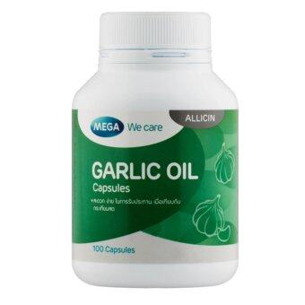 Mega We Care Garlic Oil น้ำมันกระเทียม ลดโคเลสเตอรอล (100 แคปซูล)