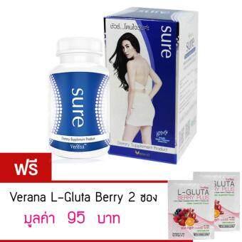 Verena Sure เวอรีน่า ชัวร์ อาหารเสริมลดน้ำหนัก ล็อคหุ่นสวยได้ชัวร์ สูตรใหม่ดักจับไขมัน 800 เท่า ขนาดบรรจุ 30 แคปซูล (1 กล่อง) แถมฟรี !!! Verana L-Gluta Berry 2 ซอง