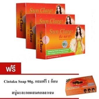 Sun Clara ซันคลาร่ากล่องสีส้ม 30แคปซูล (3 กล่อง) แถมฟรี สบู่ cintaku 1 ก้อน