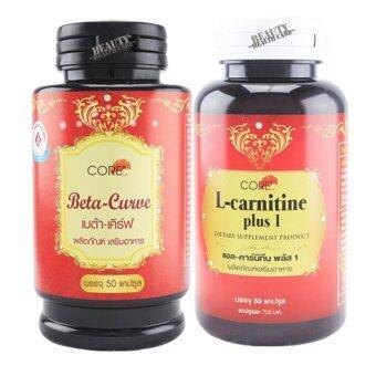 Core เบต้าเคิร์ฟ + แอลคาร์นิทีน (กระปุกละ 50 แคปซูล)