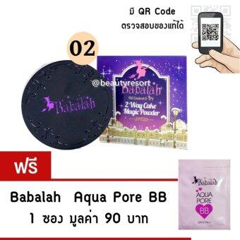Babalah แป้งบาบาร่า สูตรใหม่ Oil Control UV Magic 2 Way Cake Magic Powder SPF20 (เบอร์ * 02 -ผิวสองสี ) ** (1 ตลับ )** แถมฟรี AQUA PORE BB 1 ซอง
