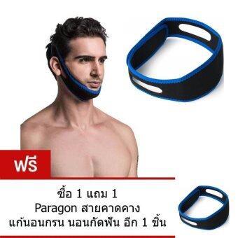 Paragon สายคาดคาง แก้นอนกรน นอนกัดฟัน (สีดำ) (ซื้อ 1 แถม 1)