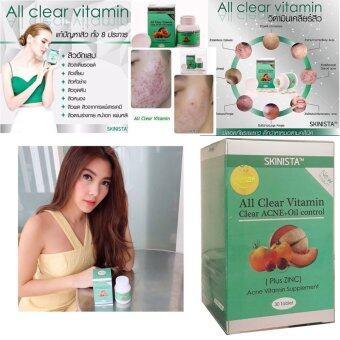All Clear Vitamin clear Acne oil control วิตามิน เคลียร์สิว ผิวเนียนใส