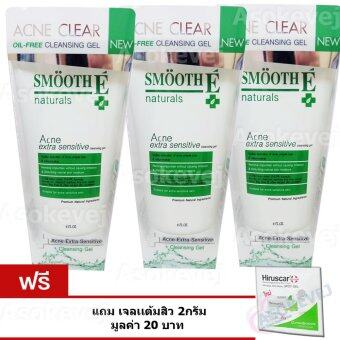 Smooth E acne extra sensitive cleansing 4FL.OZ. (3หลอด แถมฟรี เจลแต้มสิว 1ซอง ) สมูทอี แอคเน่