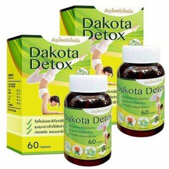 Dakota Detox ดาโกต้า ดีท็อกซ์ สมุนไพรรีดไขมัน 60 เม็ด x (2 กระปุก)