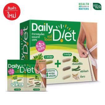 Daily Diet Block&burn เดลี่ไดเอท 1 กล่อง (40 แคปซูล) กาแฟเขียว green coffee bean ลดความอ้วน สมุนไพรพริกไทยดํา ถั่วขาวลดน้ําหนัก มะขามแขกช่วยระบาย