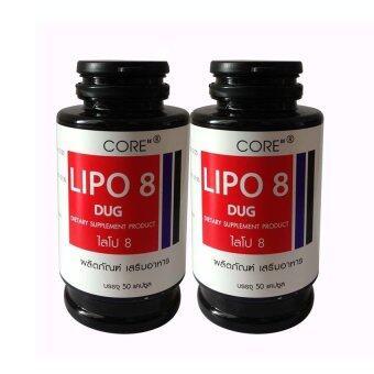 Core ผลิตภัณฑ์เสริมอาหาร ลิโป8 Core Lipo 8 50แคปซูล (2 กระปุก)