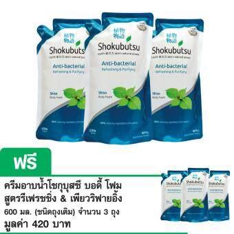 ครีมอาบน้ำโชกุบุสซึ บอดี้ โฟม รีเฟรชชิ่ง & เพียวริฟายอิ้ง 600 มล. (ชนิดถุงเติม) (ซื้อ 3 ถุง แถมฟรี 3 ถุง)