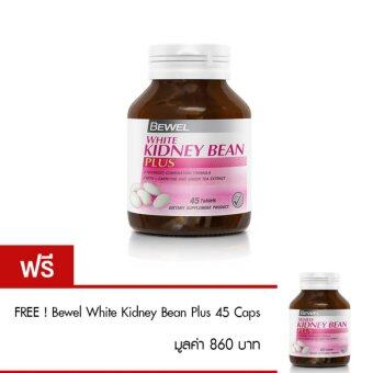 Harga Bewel White Kidney Bean Plus (45 Caps) 1แถม1