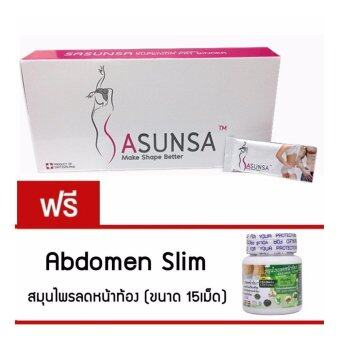 SASUNSA Make Shape Better (1 กล่อง) แถมฟรี Abdomen Slim สมุนไพรลดหน้าท้อง ขนาด 15 เม็ด