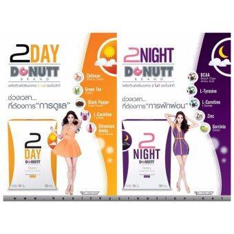 Donutt 2 Day + 2 Night แพคคู่ ลดน้ำหนัก สูตรเร่งเผาผลาญมากถึง 2 เท่า by Donutt Brand บรรจุ 30 แคปซูล (อย่างละ 1กล่อง)
