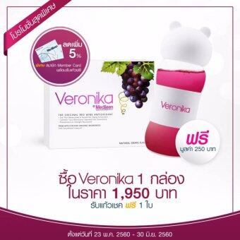 Medileen Veronika 1 กล่อง ฟรี เเก้ว Shake by Veronika 1 ใบ