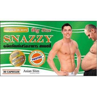SNAZZY Big size (ชาย)A สุดยอดอาหารเสริมลดน้ำหนักลดพุงลดความอ้วน1กล่อง(30แคปซูล)