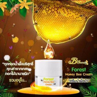 B'secret ครีมน้ำผึ้งป่า หน้าเงา ขาว ใส ไร้สิว All in one. C01