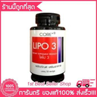 CORE Lipo 3 ไลโป 3 อาหารเสริมลดน้ำหนัก x1กระปุก (ของแท้100%)