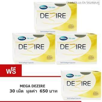Mega we care Dezire 30แคปซูล(3กล่อง) แถม Mega we care Dezire 30แคปซูล