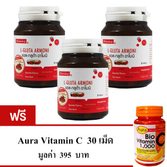 Shining L-Gluta Armoni แอล-กลูต้า อาโมนิ อาหารเสริม เร่งผิวขาว (30 เม็ดx3 กระปุก) แถมฟรี Aura Bio Vitamin C 30 เม็ด