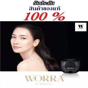 โฉมใหม่35MLของแท้จากบริษัทมีสติ๊กเกอร์กันปลอมรับประกัน100% ครีมนุ่น WORRA By Woranuch 1 กระปุก วอร์ร่า บาย วรนุช ไบรท์เทนนิ่ง เดย์ แอนด์ โอเวอร์ไนท์ ครีม Brightening Day & Overnight Cream 30 ml