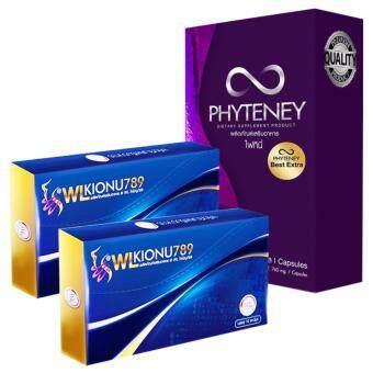 Phyteney อาหารเสริม ไฟทินี่ เบส์ท เอ็กซ์ตร้า (30แคปซูล) +WL Kionu789 ไอโอนู อาหารเสริมลดน้ำหนัก เร่งการเผาผลาญไขมันกระจาย 800 เท่า สูตรลดเร่งด่วน (10 แคปซูลx 2กล่อง)