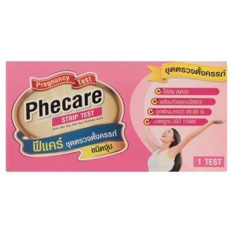 PHECARE ฟีแคร์ ชุดทดสอบการตั้งครรภ์ชนิดจุ่ม