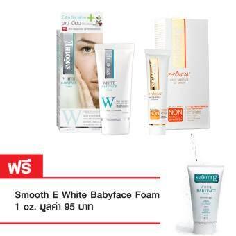 แพ็คสุดคุ้ม 3 ชิ้น Smooth-E Extra White Sensitive Set ผิวขาว เรียบเนียนใส ปกป้องผิวสวยจากรังสี UVB