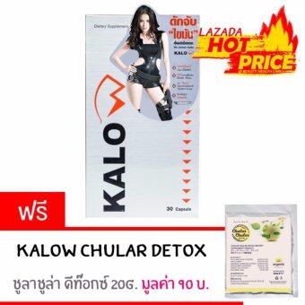KALOW อาหารเสริมลดน้ำหนัก สำหรับคนลดยาก (30 แคปซูล) แถมฟรี! Kalow Chula Chular Detox 1 ซอง