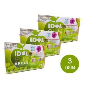 IDOL SLIM APPLE ไอดอล สลิม แอปเปิ้ล เครื่องดื่มผลไม้เพื่อลดน้ำหนัก สูตรระเบิดไขมัน เสริมผิวขาว 3 กล่อง (10ซอง/กล่อง)