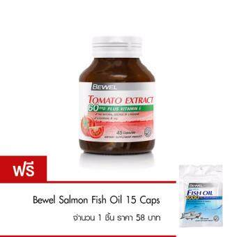 Harga BEWEL Tomato Extract 60 mg. plus Vitamin E 45 Caps    Free! Bewel Fish oil 15 Caps 1 ซอง มูลค่า 58.-