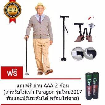 Paragon ไม้เท้า รุ่นใหม่ปี 2017 ไม้เท้าช่วยพยุงเดิน สำหรับผู้สูงอายุ Ultimate Magic Trusty Cane ไม้เท้าพับได้ ปรับระดับ พร้อมไฟฉาย (สีดำ) Folding Walking Cane with LED