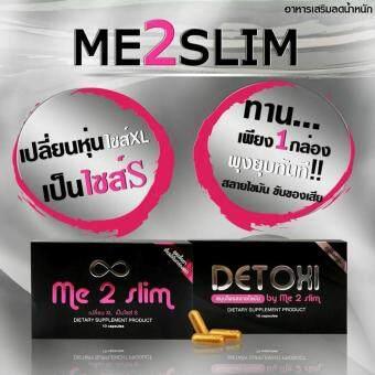 Me2Slim มีทูสลิม ลดน้ำหนัก กระชับสัดส่วน ปรับปรุงระบบขับถ่าย สลายไขมันส่วนเกิน แขนขาเรียว พุงยุบ 1 ชุด 2 กล่อง (1 กล่อง 10 แคปซูล)