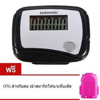 Elit เครื่องนับก้าว Step Counter (สีดำ) แถมฟรี OTG สำหรับต่อ เข้าสมาร์ทโฟน/แท็บเล็ต