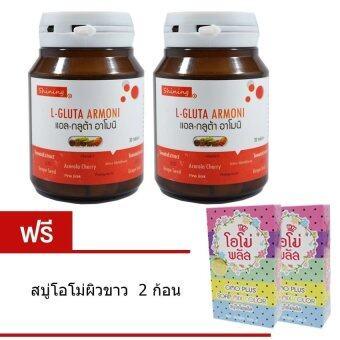 Shining L-Gluta Armoni แอล-กลูต้า อาโมนิ อาหารเสริมเร่งผิวขาว บรรจุ 30 เม็ด 2 ขวด แถมฟรี สบู่โอโม่ผิวขาว 2 ก้อน