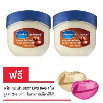 (ซื้อคู่ราคาพิเศษ! แถมฟรีกระเป๋า!) Vaseline วาสลีน ลิป เทอราพี โกโก้ บัตเตอร์ 7 กรัม