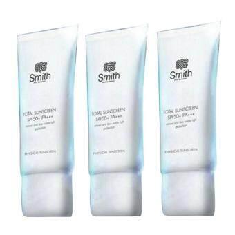 Smith Total Sunscreen SPF50+ PA +++ (30ml) 3 หลอด ครีมกันแดดสมิทธิ์