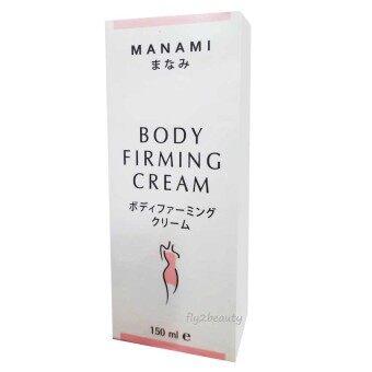 MANAMI Body Firming Cream มานามิ บอดี้ เฟิร์มมิ่ง ครีมลดสัดส่วน ขจัดไขมัน ลดเซลลูไลท์ ลดริ้วรอยแตกลาย สัดส่วนเฟิร์มกระชับ ขนาด 150 มล. (1 กล่อง)