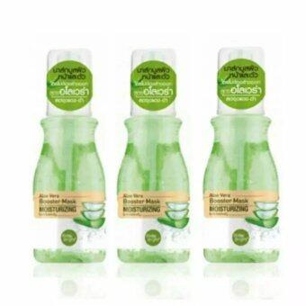 Baby Bright Booster Mask Aloe Vera 140 ml สูตรชุ่มชื่น แพค 3 ขวด